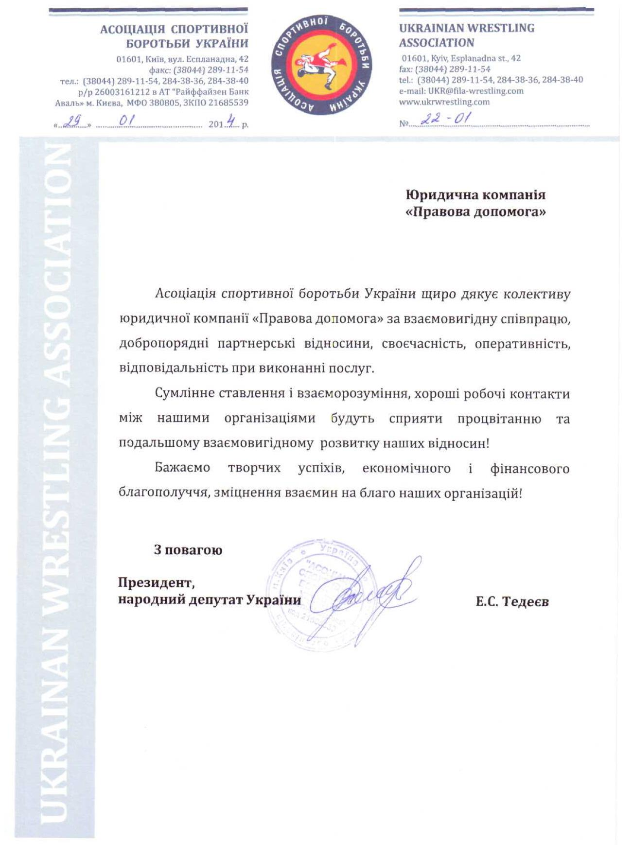 all letters of appreciation ukrainian wrestling association would like to express its sincere appreciation to the team of law firm pravova dopomoga for mutually beneficial