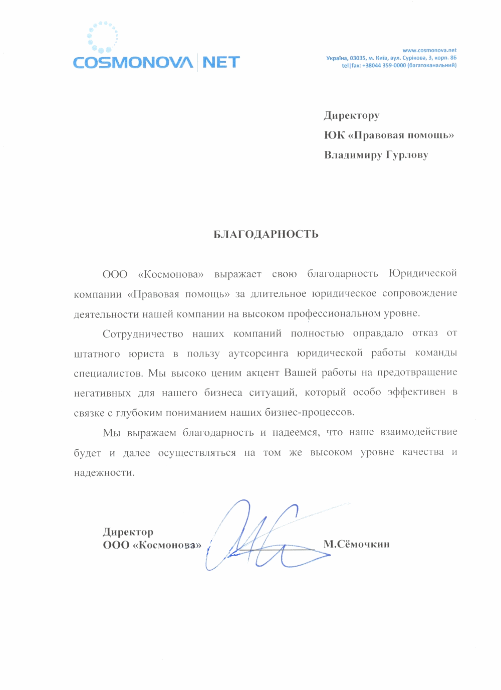 all letters of appreciation llc cosmonova expresses its gratitude to law firm pravova dopomoga for a lasting highly professional legal support of our company
