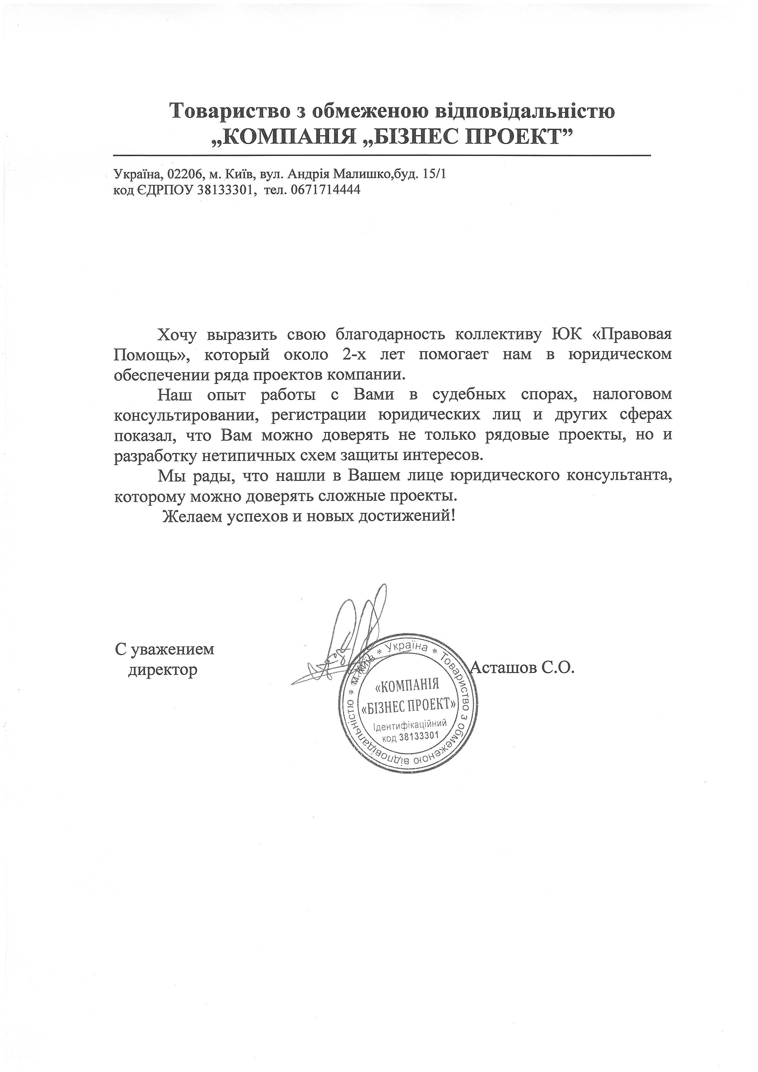 образец письма защита проекта