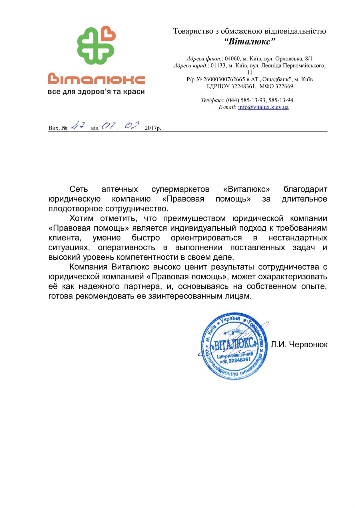 All letters of appreciation network of pharmacies vitalux expresses gratitude to law firm pravova dopomoga for long lasting and fruitful cooperation thecheapjerseys Images