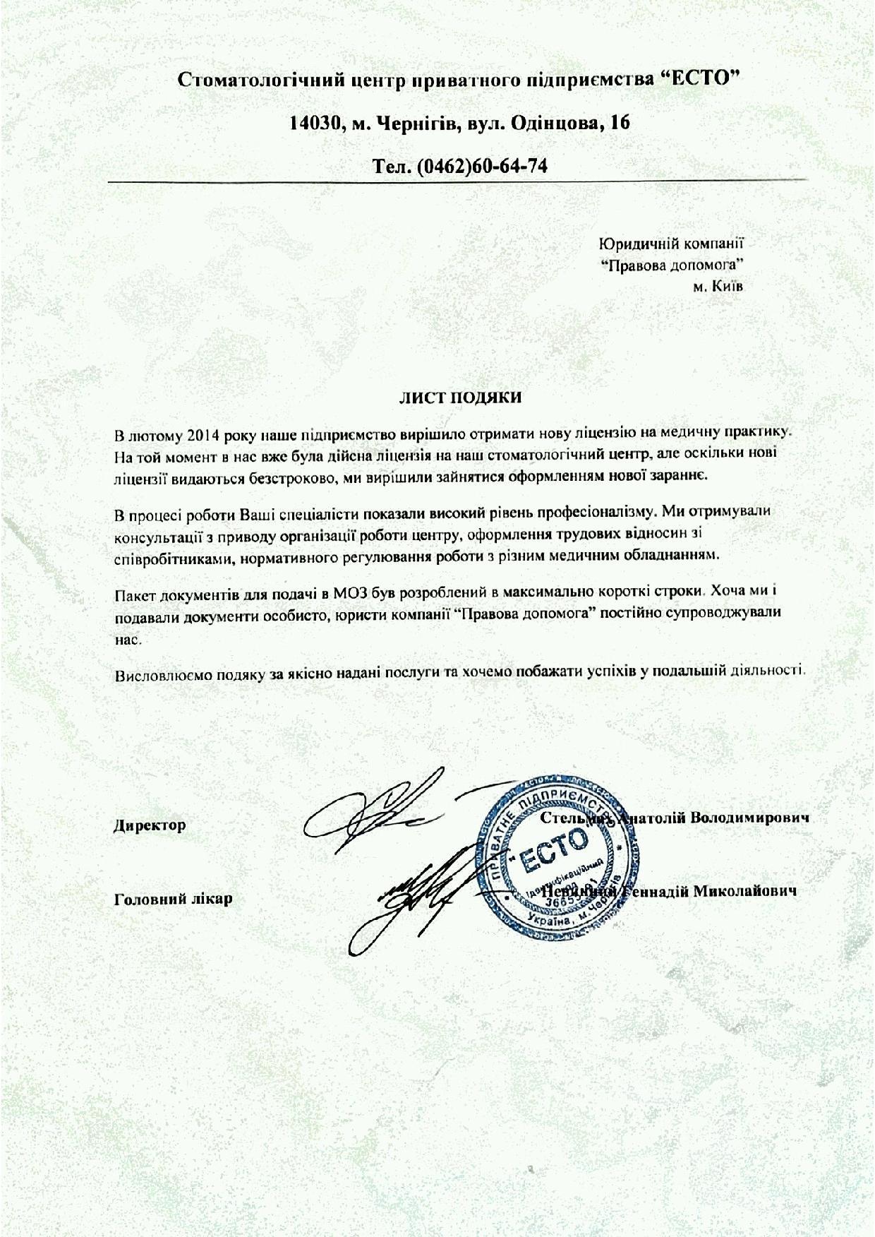бланк направления на медосмотр от предприятия в украине
