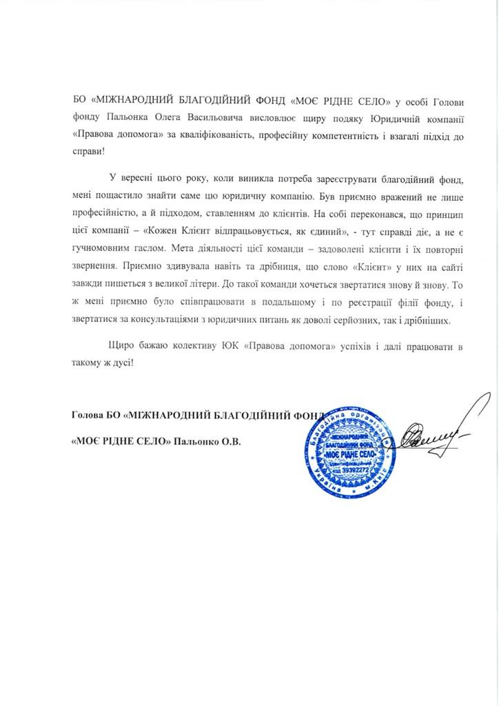 Образец Устава Благотворительной Организации Украина - фото 8