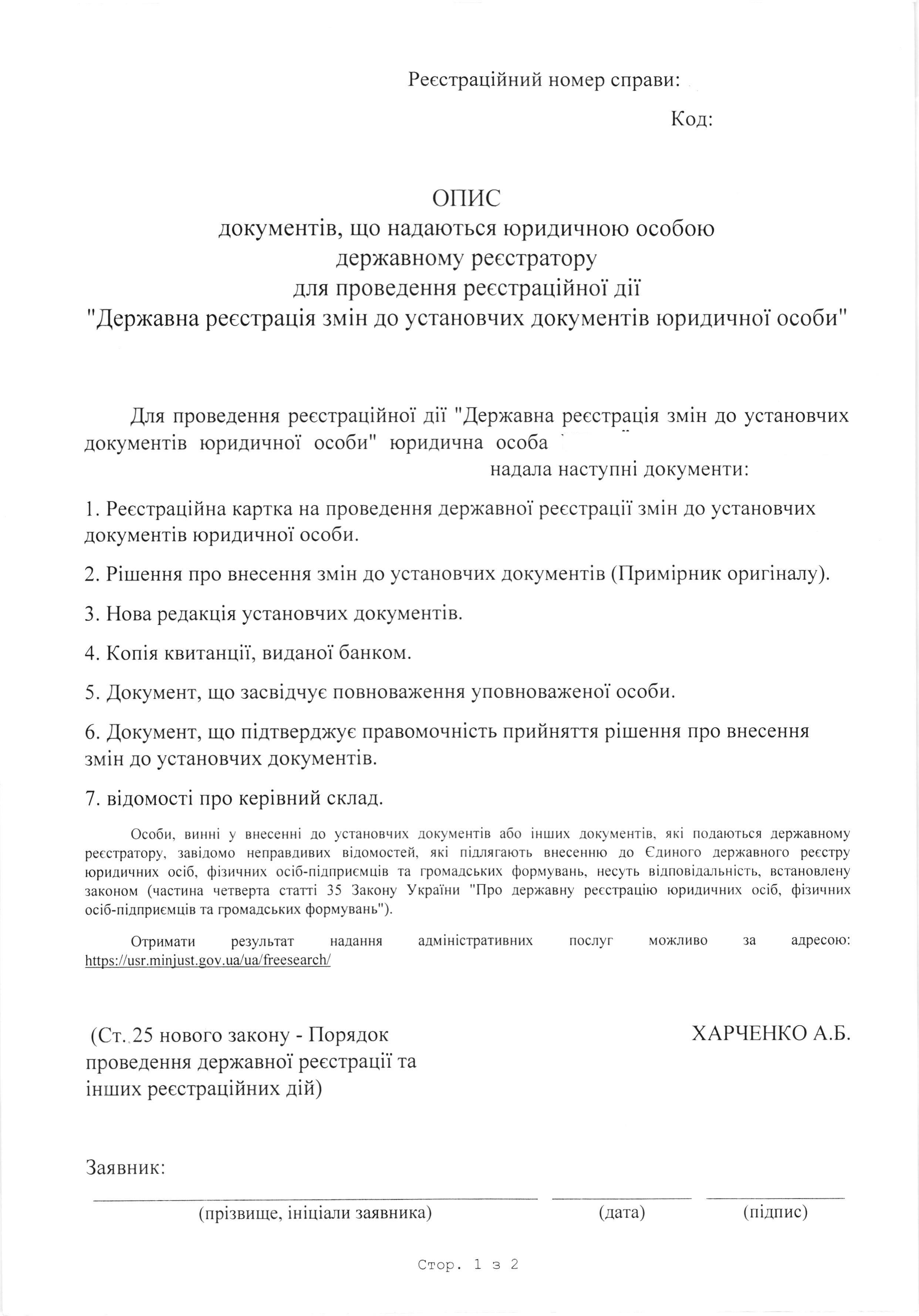 Изменения в уставе организации законодательство