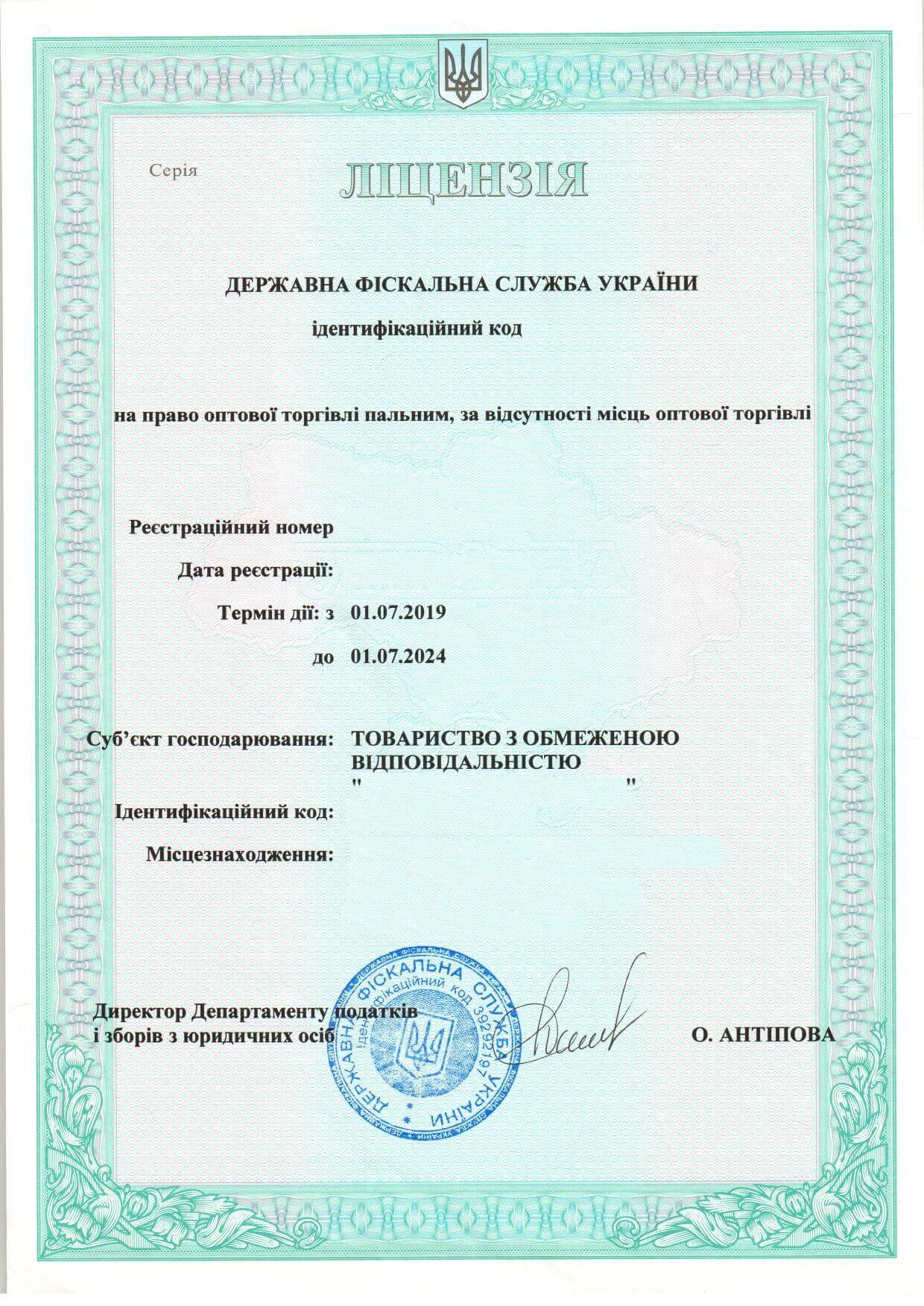 License for oil products retail/wholesale trade, their production and storage