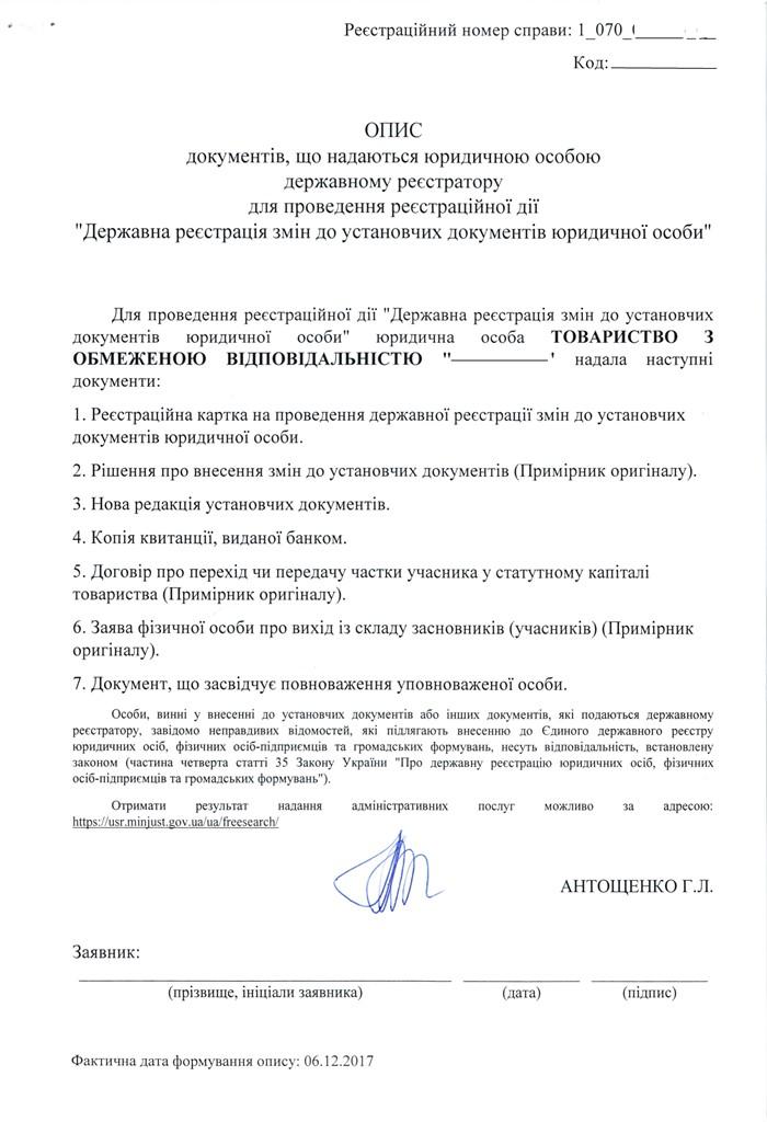 Сопровождение государственной регистрации ооо как заполнить декларацию 3 ндфл за 2019