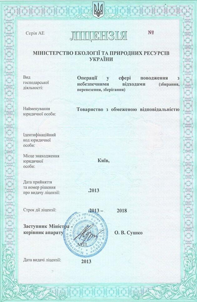 Какова стоимость лицензии на табачные изделия сигареты погарской табачной фабрики купить в спб