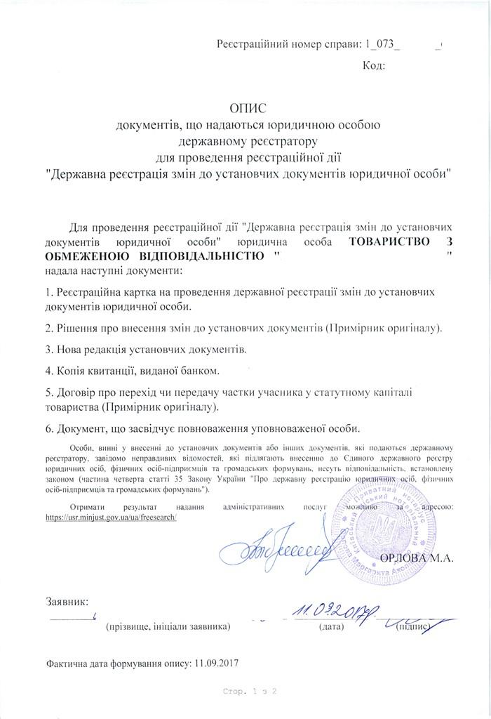 Регистрация нового учредителя ооо скачать программу декларации 2019 года 3 ндфл
