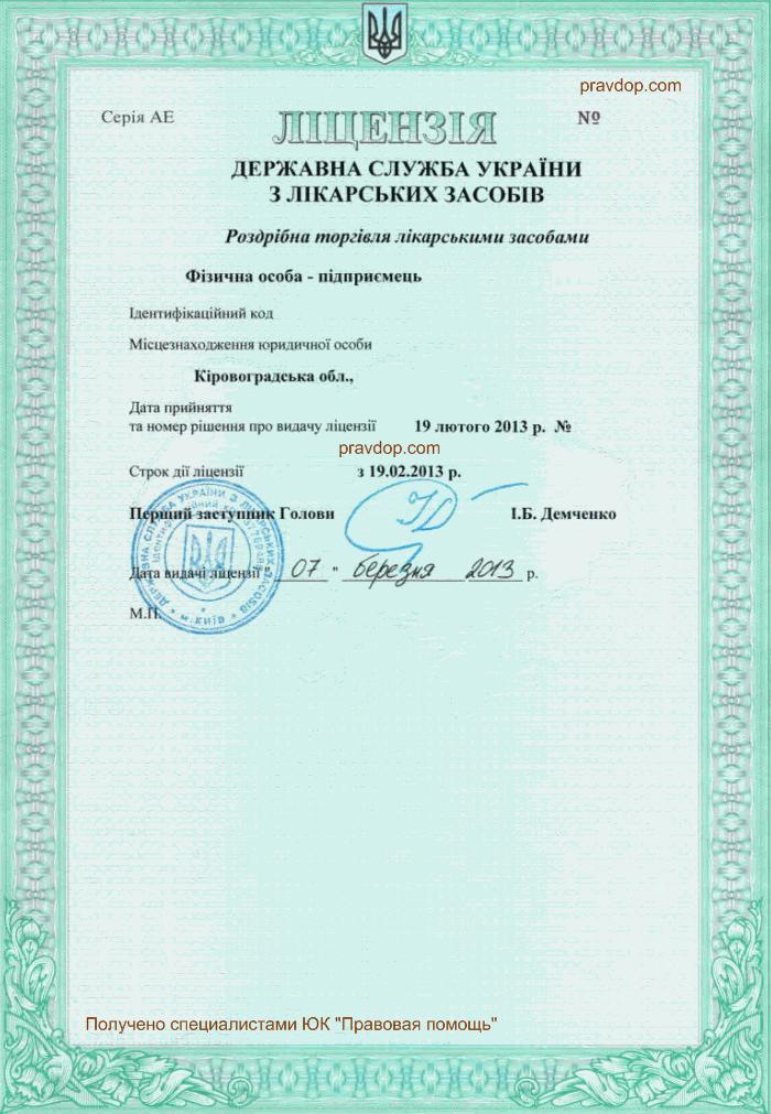 Лицензия аптеки образец