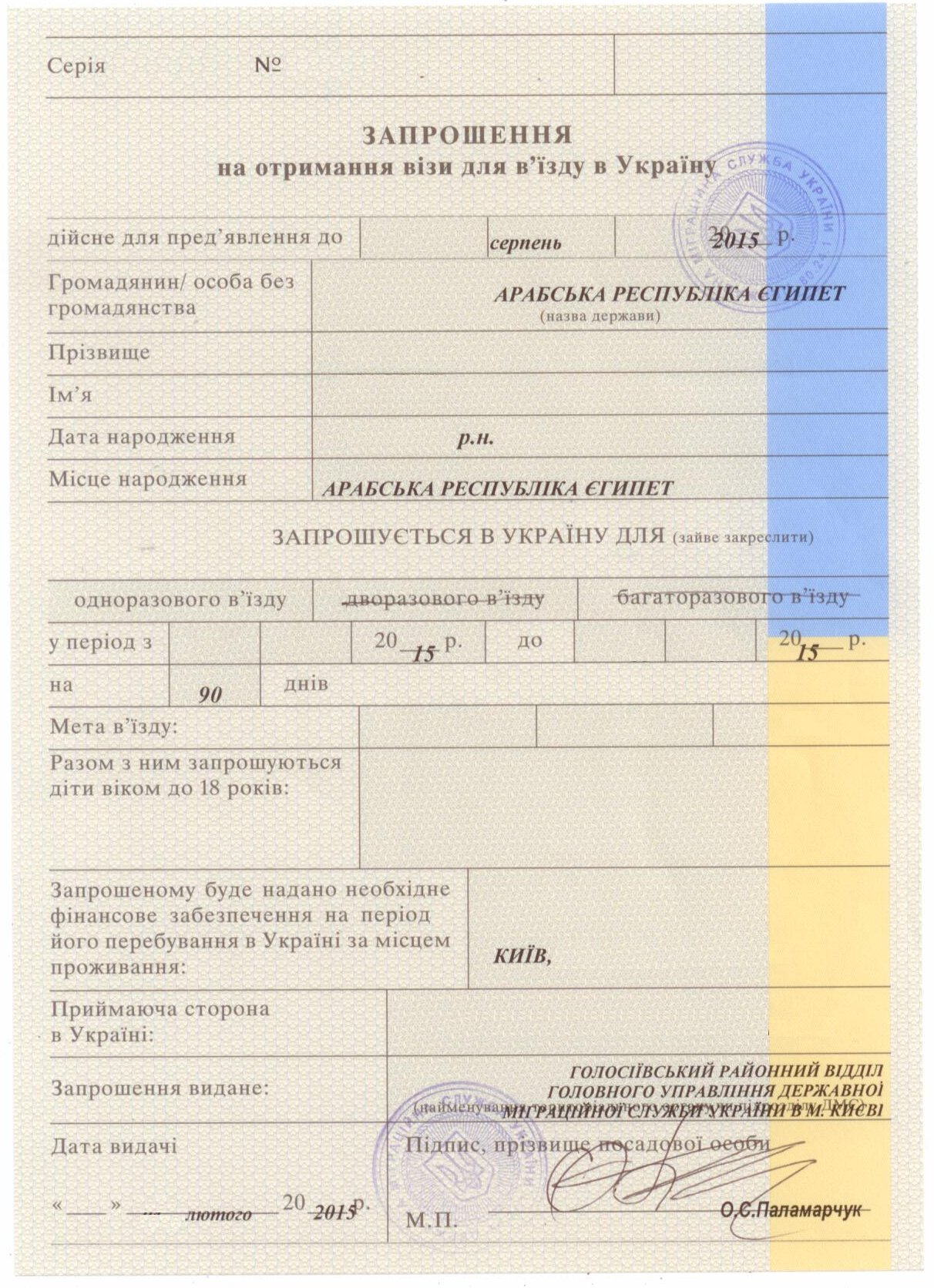 Obtainment of official invitation to Ukraine by foreign citizens