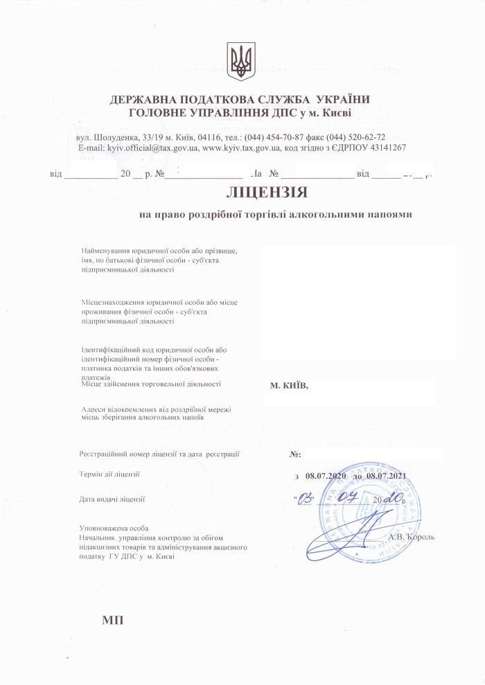 лицензия на табачные изделия в лнр