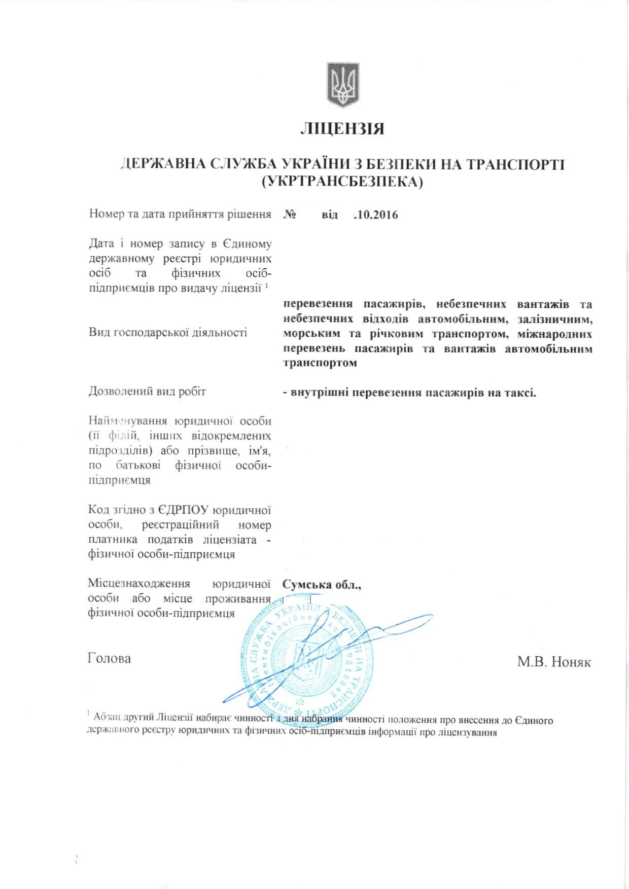 Taxi contacts of the Nikolaev region: a selection of articles
