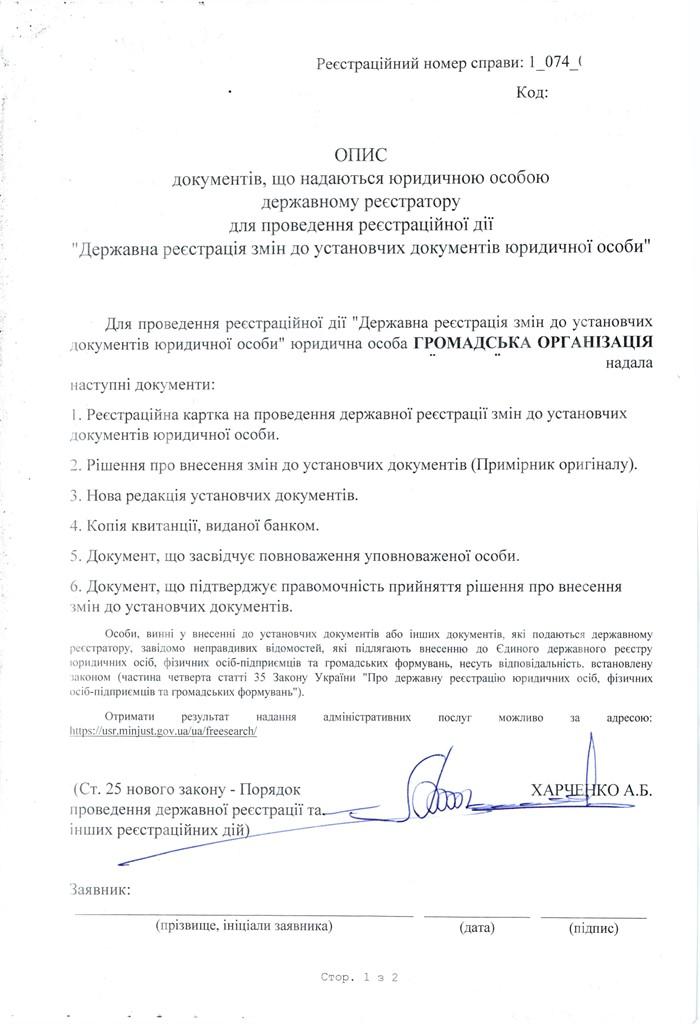 Заявление на внесение изменений в устав ооо