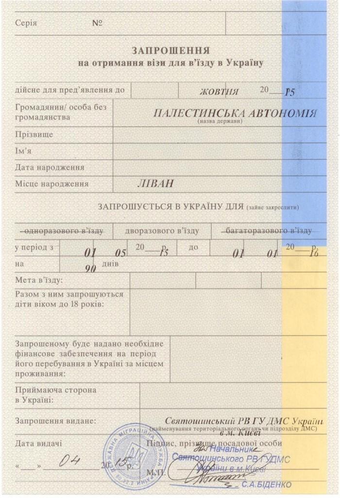 Obtainment of official invitation to ukraine by foreign citizens official invitation letter for ukrainian visa obtainment stopboris Gallery