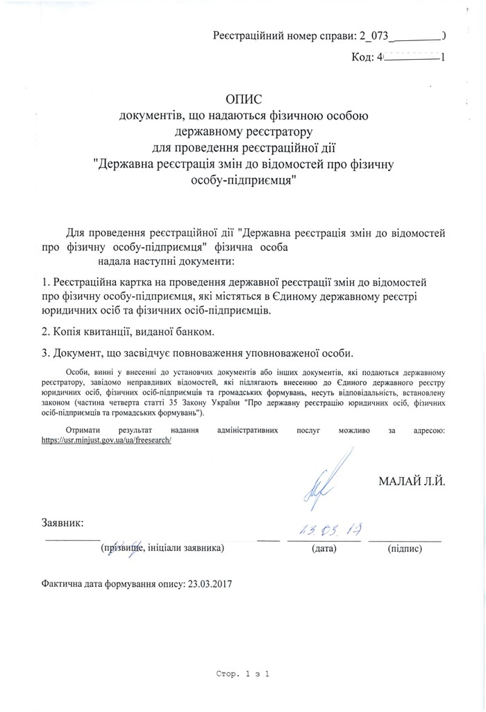 Change of name, taxpayer's certificate, official address in Ukraine