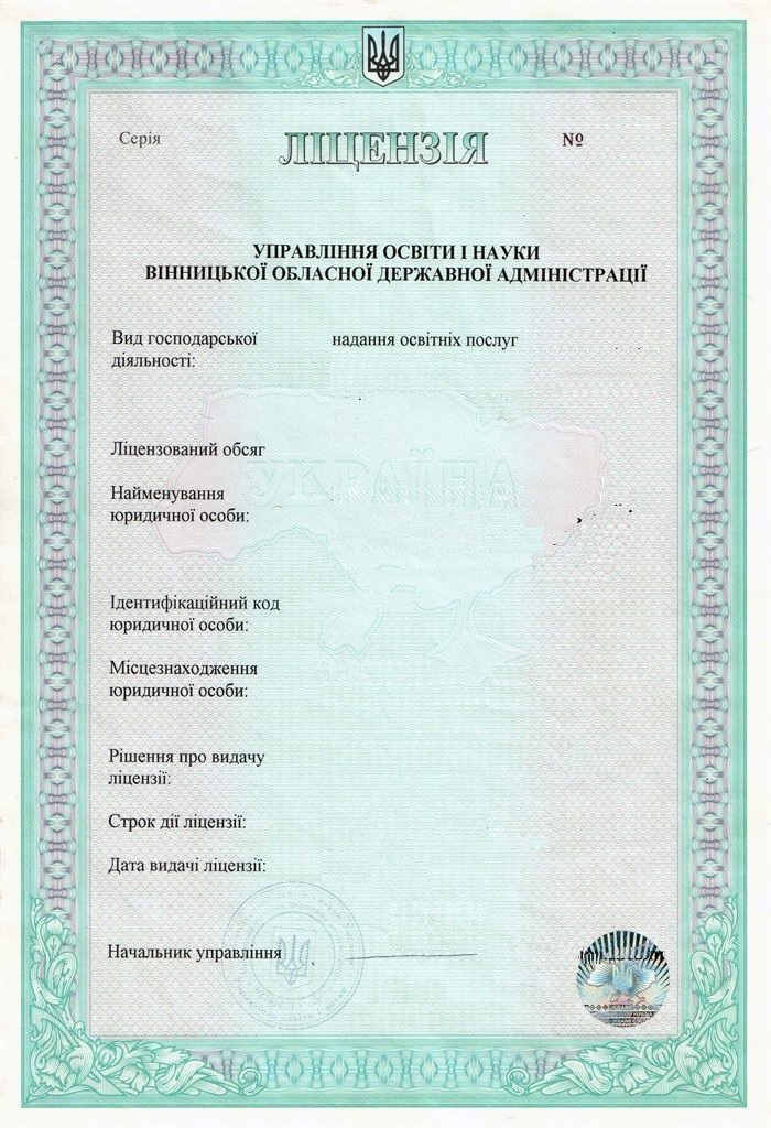 License for foreign language courses in Ukraine