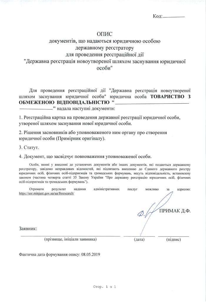 Регистрация ооо директор с временной регистрацией как заполнять декларацию 3 ндфл на сайте налоговой онлайн