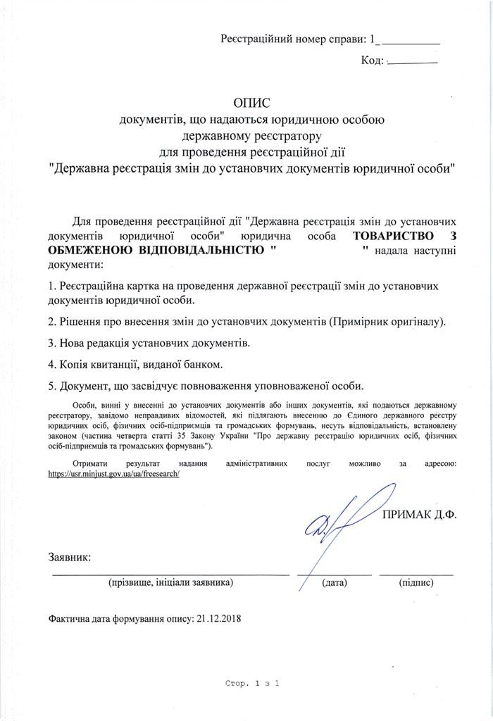 решение учредителя о регистрации ооо 2019