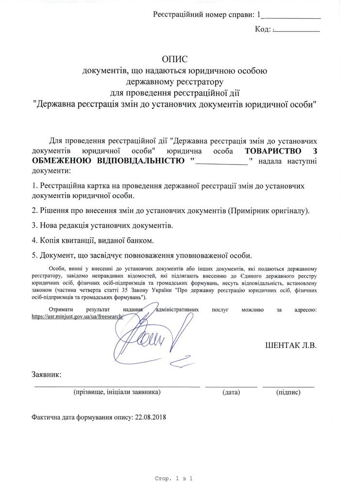 Регистрация изменений ооо по доверенности ввод участника регистрацию ип в пфр как работодатель заявление