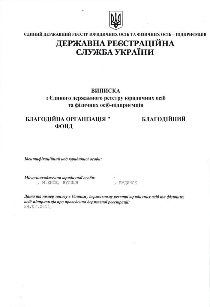 Образец Устава Благотворительной Организации Украина - фото 3