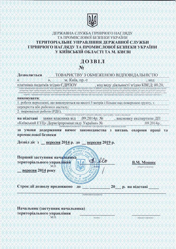 Occupational safety and health permit in Ukraine