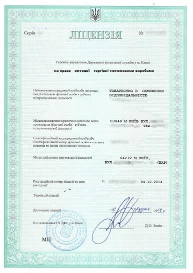 Лицензия на оптовую торговлю табачными изделиями купить оптом табак кальян москва