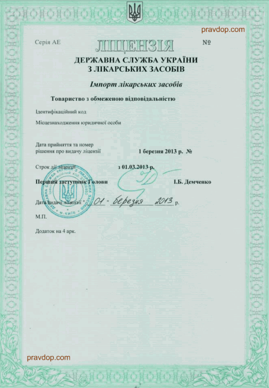 License for import of drugs in Ukraine