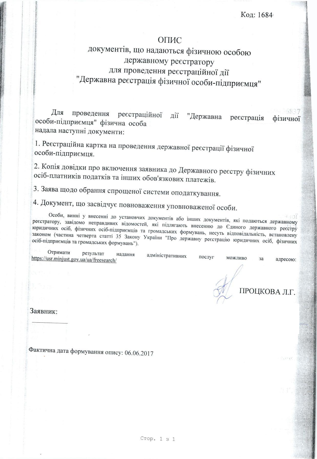 Регистрация ооо для электрики adsense ндфл 3 декларация