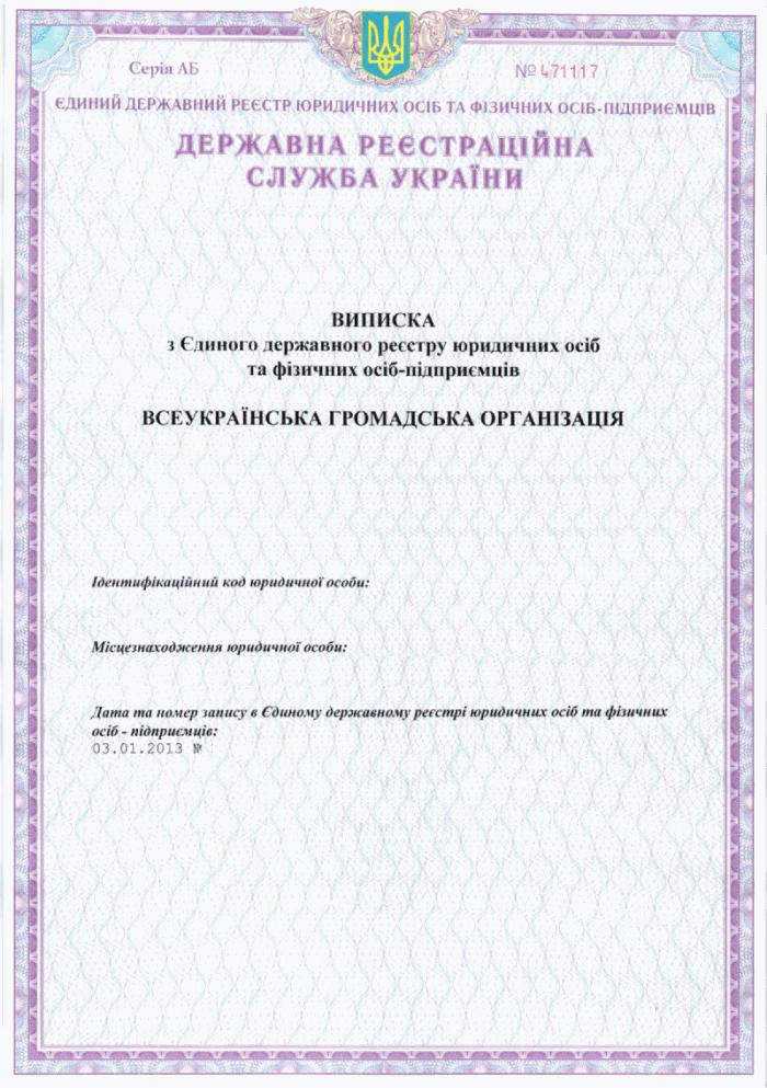 Образец Устава Общественной Организации Украина - фото 5