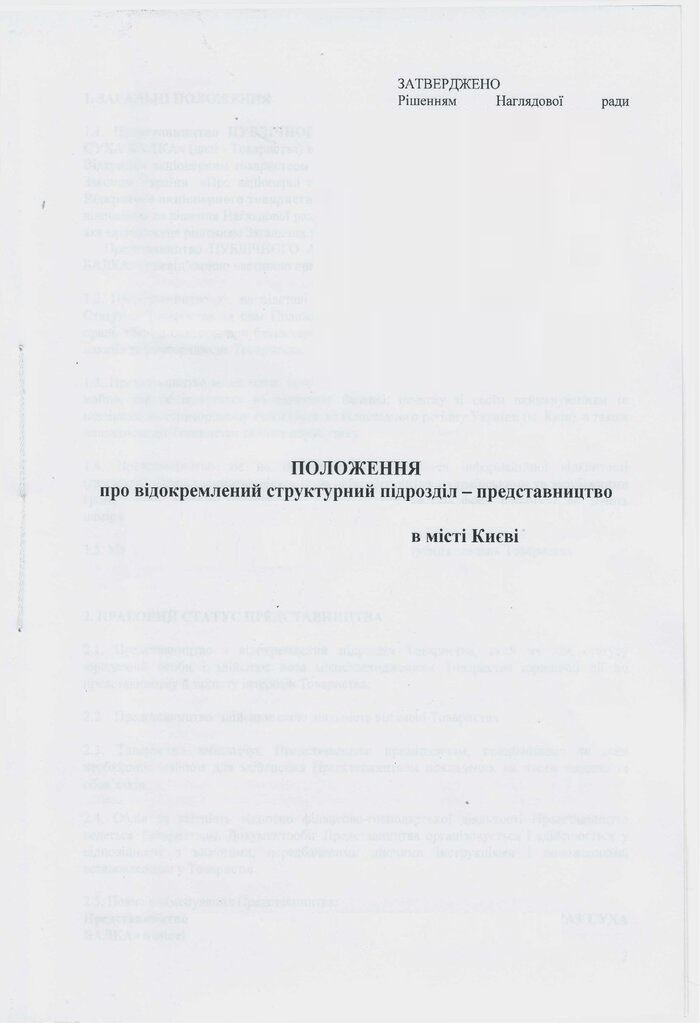 Registration of affiliate of a company in Kiev