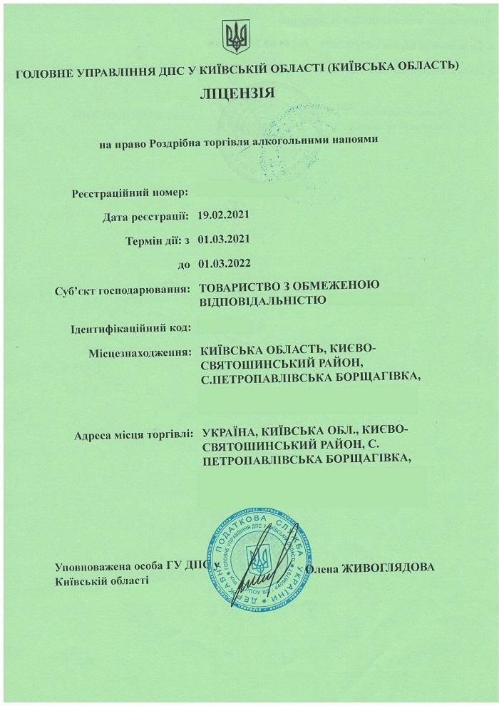 Стоимость лицензии на продажу табачных изделий в 2021 году сигареты море купить в москве 120s