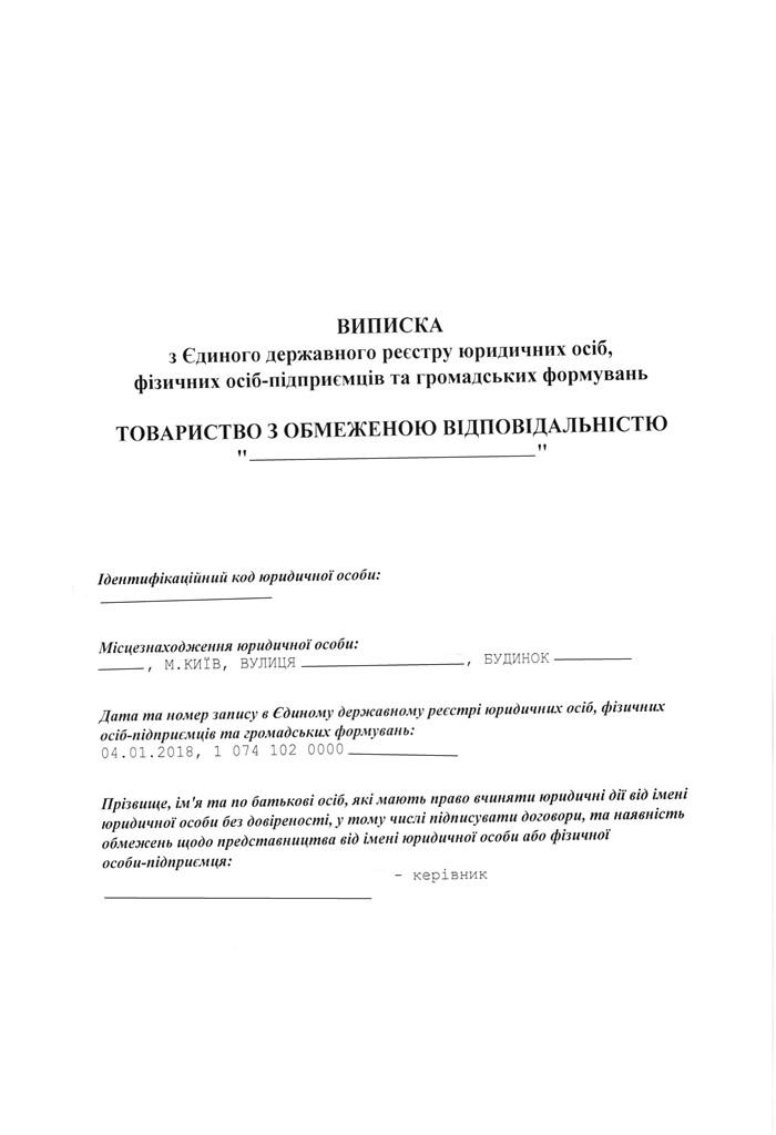 Сроки регистрации продажи ооо заполнение квитанции на госпошлину регистрация ип