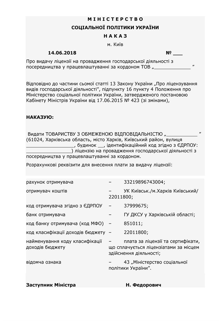 License for employment of Ukrainians in foreign countries