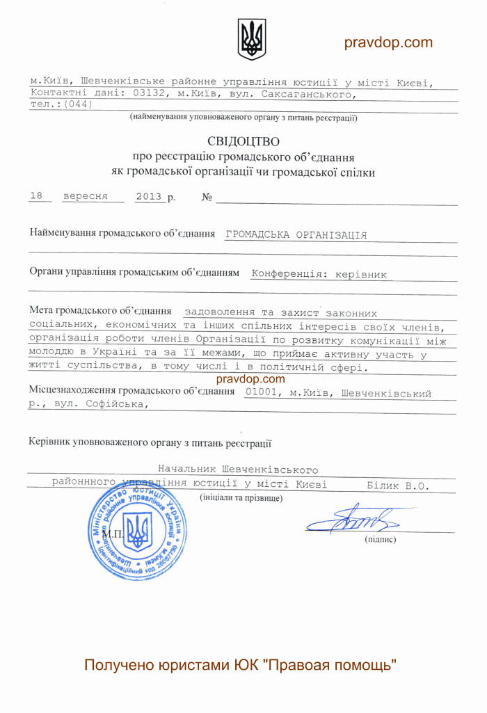 Registration of charter related changes for an NGO in Ukraine