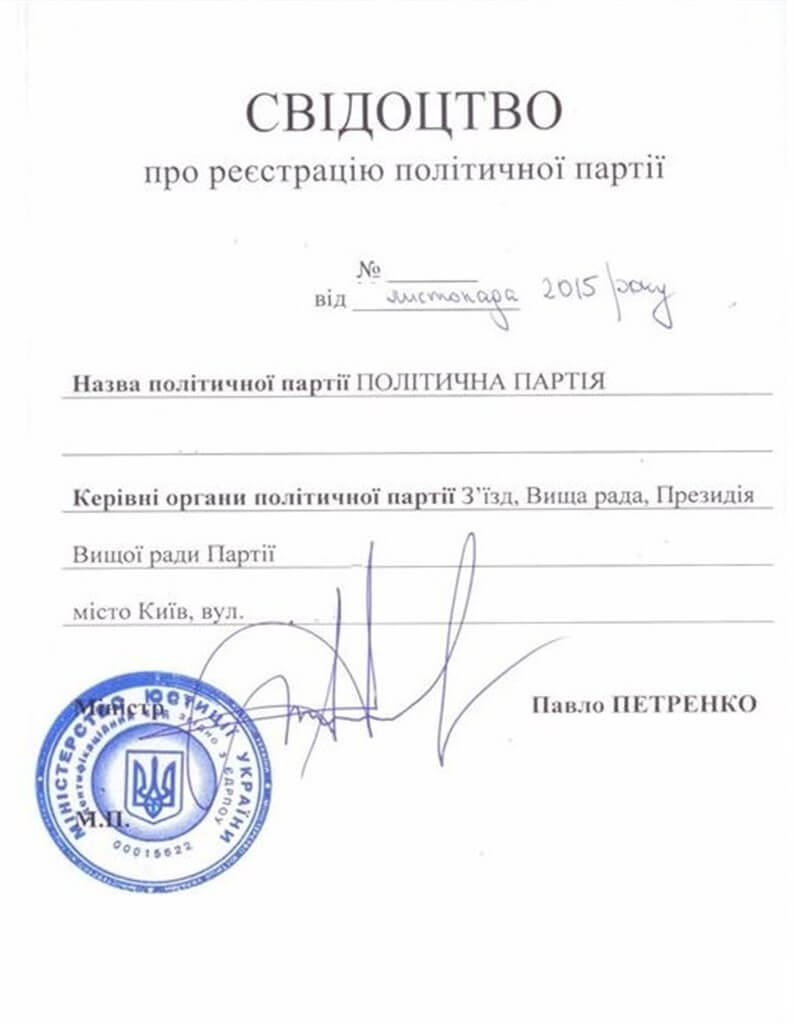 Registration of political party in Ukraine