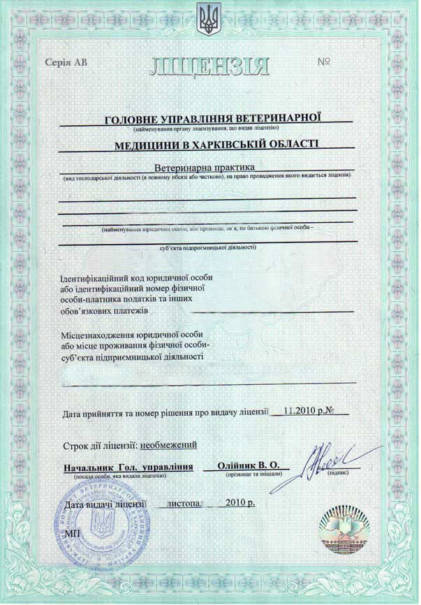 Gaining of veterinary practice license in Ukraine