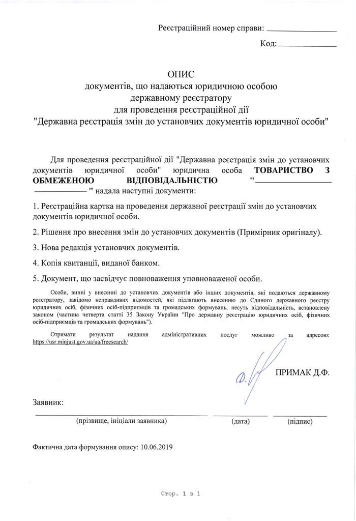 Дата регистрации устава ооо услуга бухгалтерского обслуживания