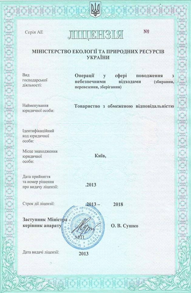 юридическая консультация лицензирование i