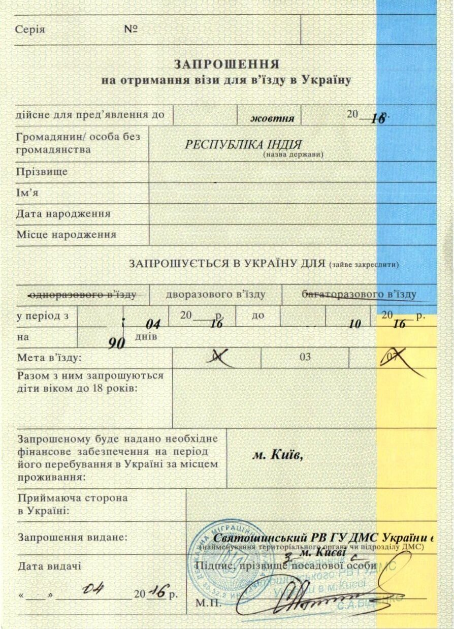 Obtainment of official invitation to Ukraine for foreigners