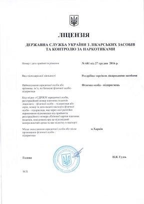 Лицензия на аптеку Лицензирование аптеки  Лицензия на аптеку