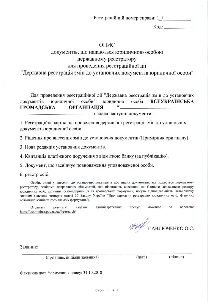 Charter of non-governmental organization in Ukraine