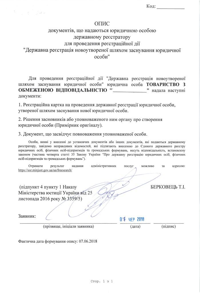 Перечень документов юридического лица для регистрации ооо декларация 3 ндфл лист д 2