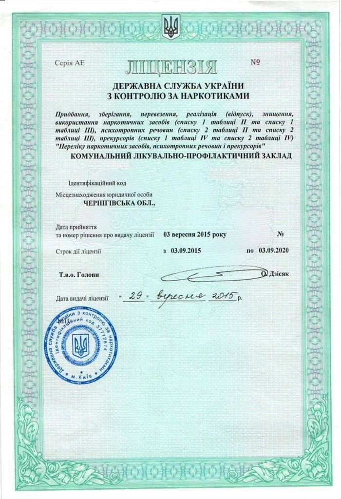 License for operations with precursor chemicals in Ukraine
