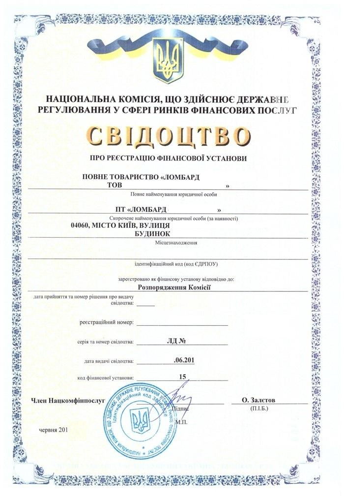 b550270ee939 Регистрация ломбарда, финансового учреждения