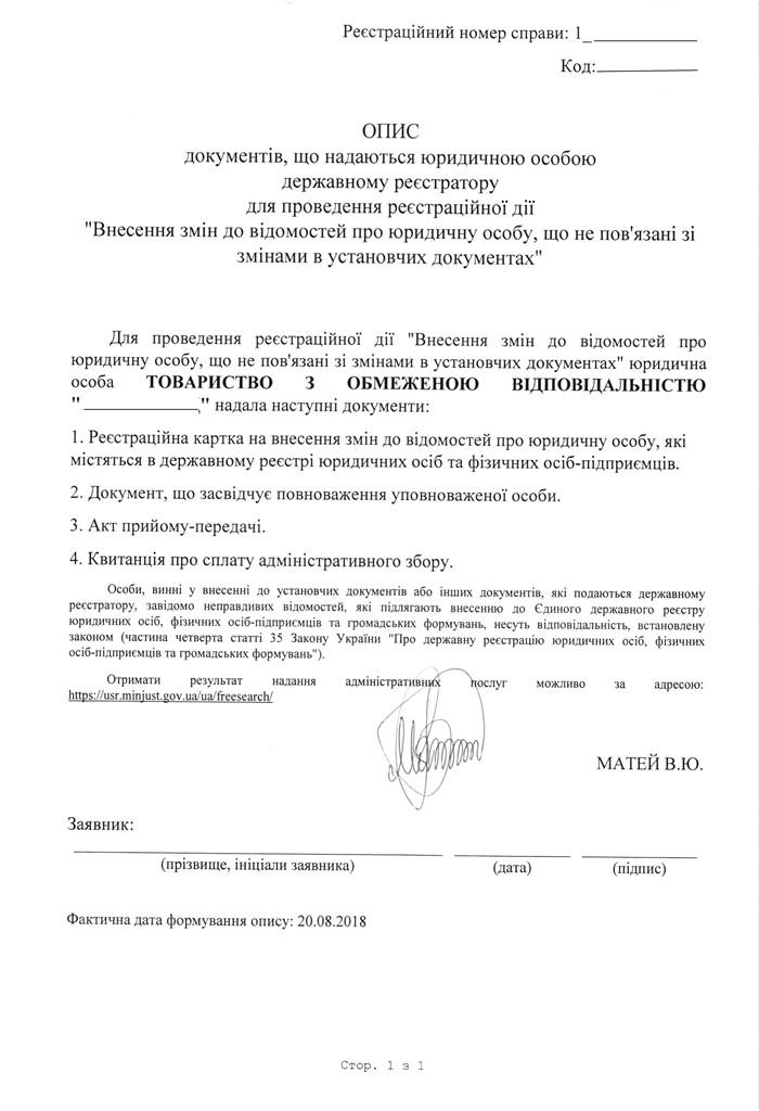 Регистрация изменение состава участников ооо заказать выписку из егрюл электронная отчетность