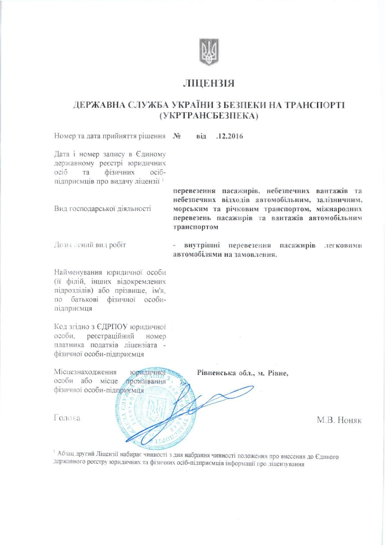бланк путевого листа пассажирские перевозки по украине