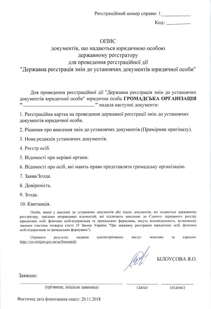 создание некоммерческой организации в украине
