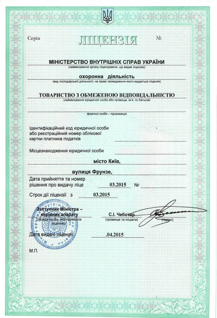 License for private security firm in Ukraine