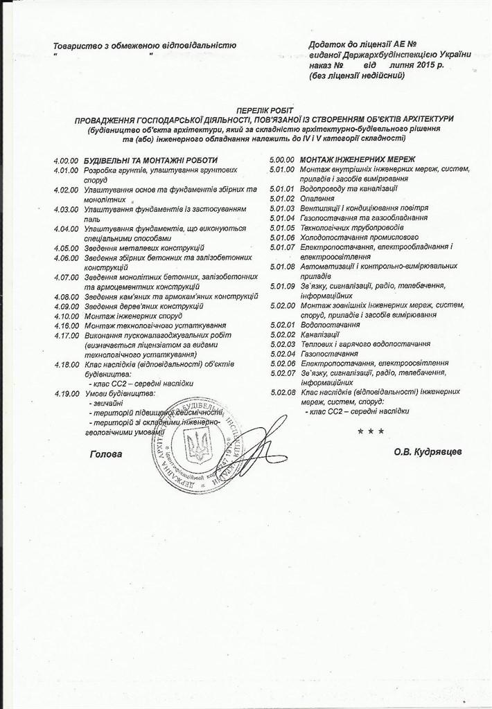 лицензия для юридической консультации