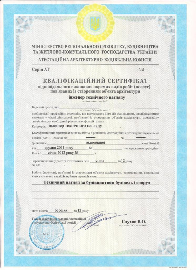 Получение сертификата по технадзору за строительством в украине отделение, факультет «стандартизация и сертификация»
