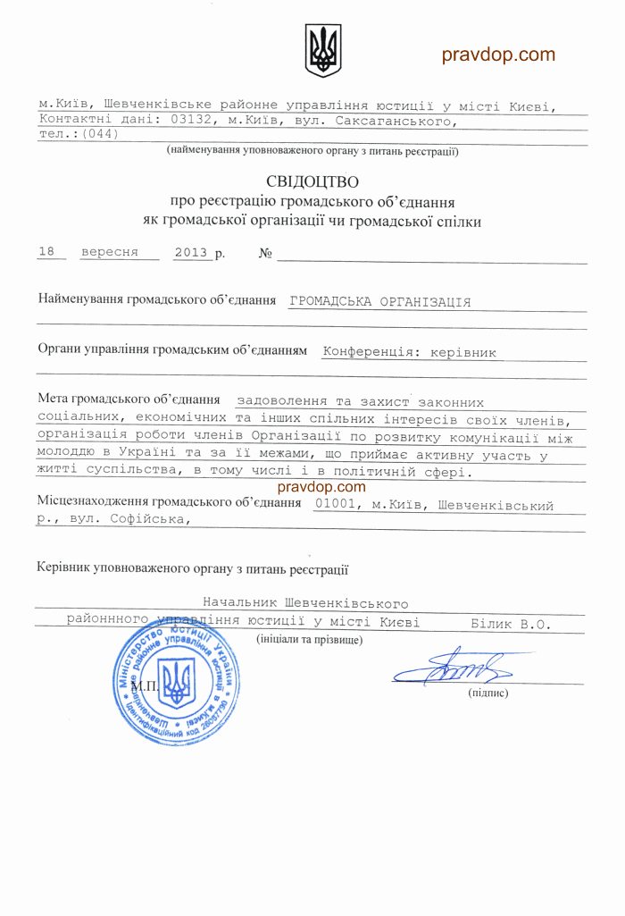 Registration of non-governmental organization in Ukraine